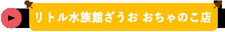 リトル水族館ざうお おちゃのこ店