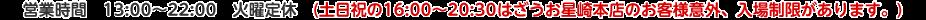 営業時間 月~金 15:00~23:00 / 土日祝 12:00~23:00 (土日祝の16:00~20:30はざうお星崎本店のお客様意外入場不可)