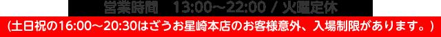 営業時間 月~金 15:00~23:00 / 土日祝 12:00~23:00/(土日祝の16:00~20:30はざうお星崎本店のお客様意外入場不可)
