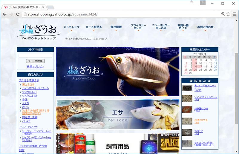 リトル水族館ざうおショッピングサイト